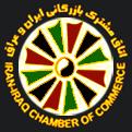 اتاق مشترک بازرگانی، صنایع، معادن و کشاورزی ایران و عراق