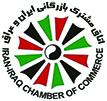 اتاق بازرگانی ایران و عراق