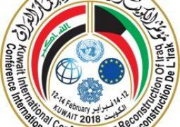ثبت نام در کنفرانس بین المللی بازسازی عراق در کویت