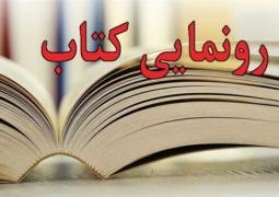 مراسم رونمایی از کتاب «اقتصاد عراق»