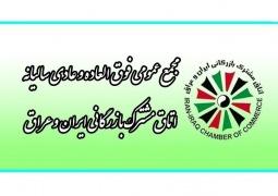 آگهی دعوت به مجمع عمومی فوق العاده و عادی سالیانه اتاق مشترک بازرگانی ایران و عراق