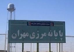 بازگشایی مرز تجاری مهران در انتظار دستور از مقامات مرکزی عراق