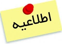 احصاء موضوعات اولویتدار ارتقاء روابط اقتصادی ایران و عراق