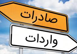قوانین و مقررات شماره (۱) سال ۲۰۲۰ در خصوص ممنوعیت یا اجازه واردات و صادرات محصولات نباتی و گیاهان به کشور عراق