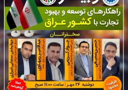 وبینار راهکارهای توسعه و بهبود تجارت با کشور عراق